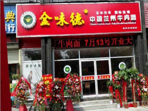 """热烈庆祝湖北武汉""""金味德""""兰州牛肉拉面店开业"""